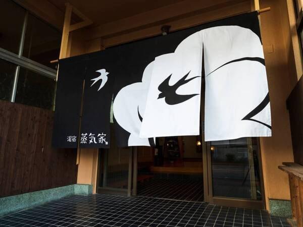 *【玄関】ようこそ!湯宿蒸気家へ!