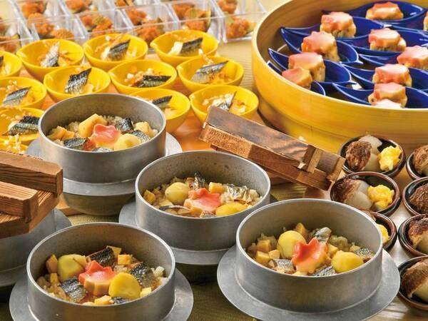 【夕食/例】秋の旬味覚をふんだんに使用したビュッフェ