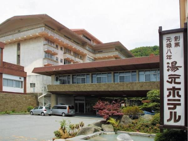 【外観】創業360余年の老舗旅館