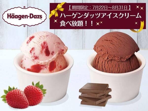 7月22日~8月31日【ハーゲンダッツ食べ放題】