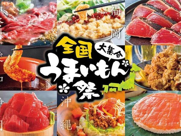 3月・4月・5月限定「全国うまいもん祭」食べ放題開催!