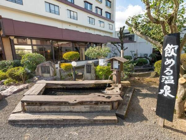 【ホテルでは珍しい飲める温泉!】源泉から湧き出たばかりの温泉は、保健所の許可のもと飲むことのできる温泉です。中庭に飲泉場とさらに足湯もございますのでお気軽にお立ち寄りください