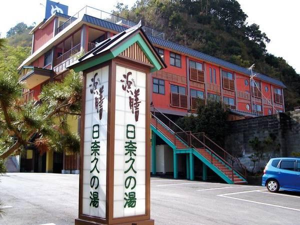 歴史ある日奈久温泉