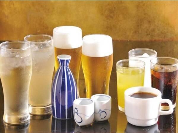 【アルコール飲み放題】夕食時、アルコール・ソフトドリンク飲み放題!(写真は一例)