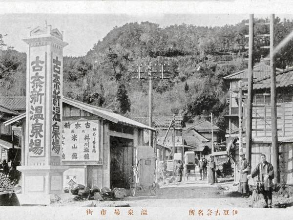 大正時代の古奈温泉