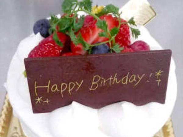 【記念日プラン/例】【デコレーションケーキ】OR【花束か花かご】の特典付き!