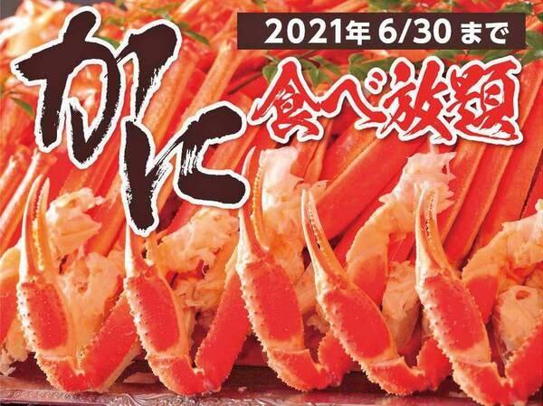 かに食べ放題~6/30まで ※紅ずわい蟹またはトゲずわい蟹の脚と爪のみの提供です。(写真は一例)