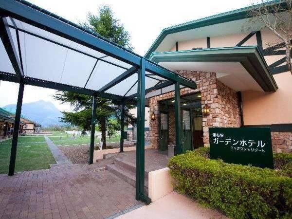 【外観】由布岳を一望するドッグランが人気。愛犬と過ごせるリゾートホテル