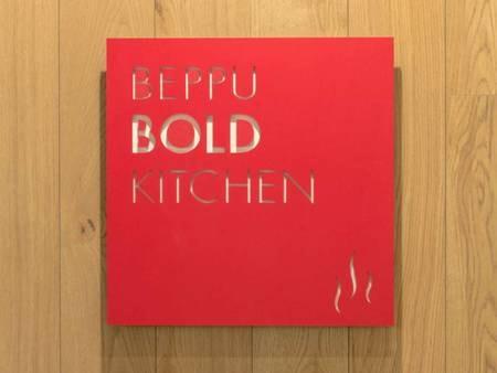 【食事会場】バイキングレストラン Beppu Bold Kitchen