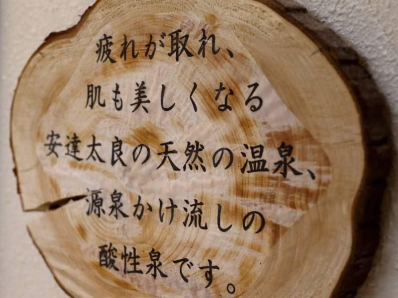 癒しの岳温泉
