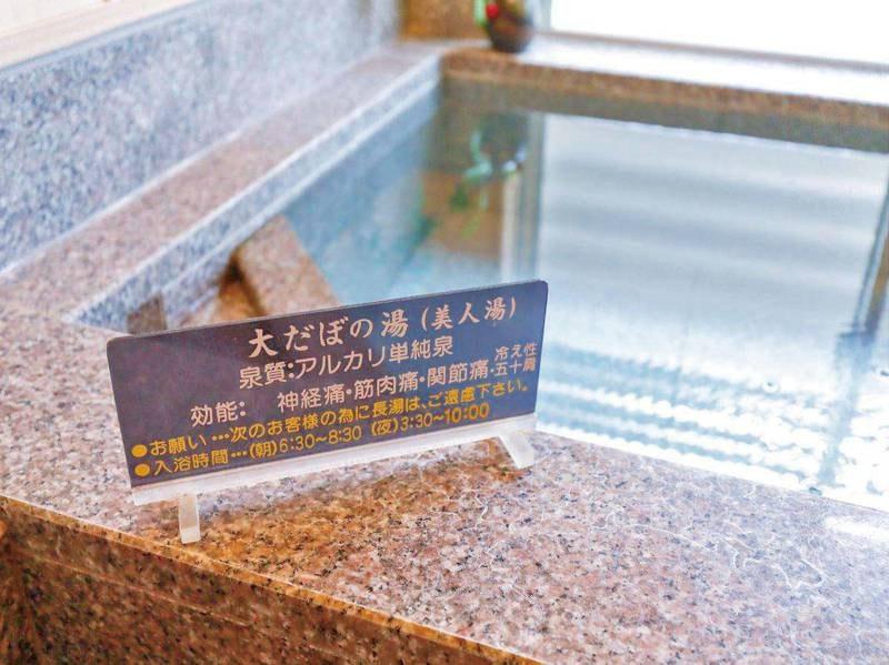 【貸切風呂】おおたぼの湯
