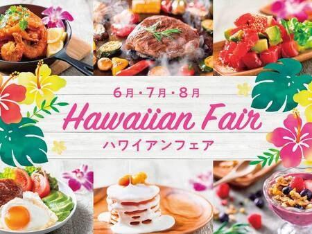 【6~8月実施!】ハワイアンフェア