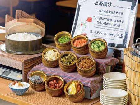 【朝食付きプラン】2種類のだし(茶だし、鯛だし)で楽しむ『お茶漬けコーナー』