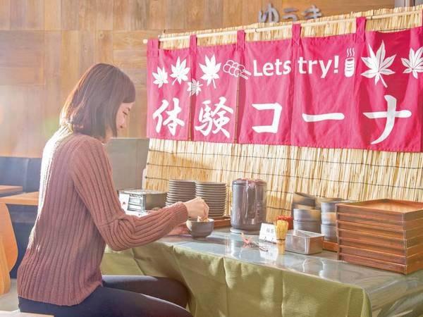 【朝食付きプラン】日替わり体験コーナー(お抹茶立て)