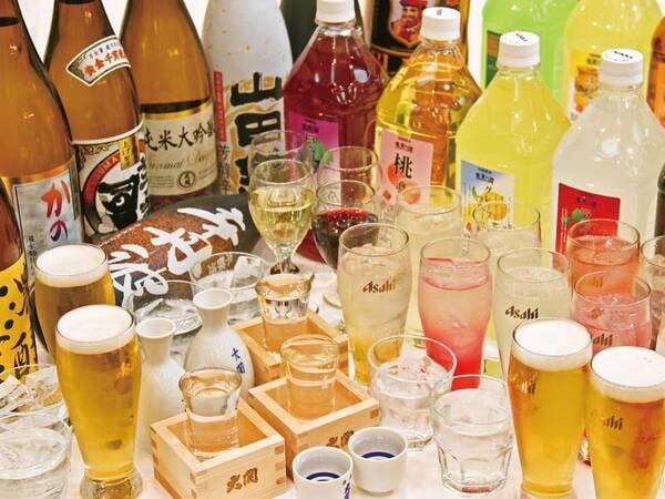 【飲み放題/例】夕食にアルコール含む飲み放題付♪