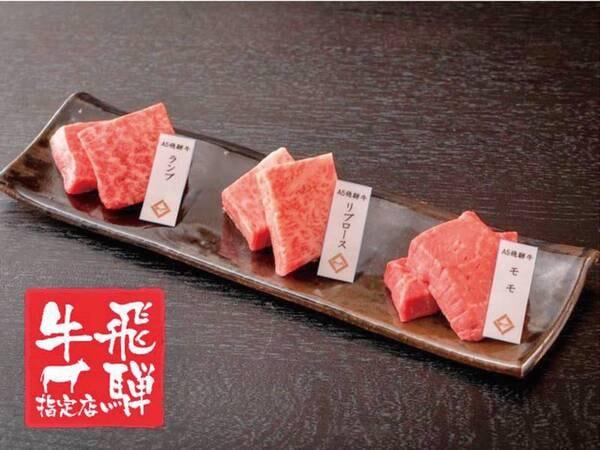 【A5飛騨牛食べ比べ】厳選した3種のA5飛騨牛(1名様分計150g)/写真一例