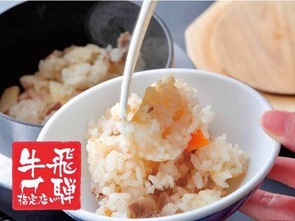 【御飯物】A5等級飛騨牛入り釜飯/写真一例