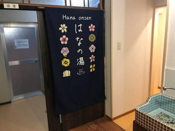 【勝浦温泉 お宿はな】紀伊勝浦駅より徒歩1分・観光・ビジネスに便利なアットホームな宿