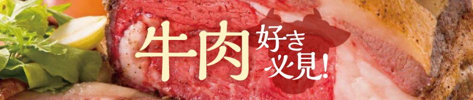 お肉(牛肉)料理が自慢の温泉旅館・宿特集