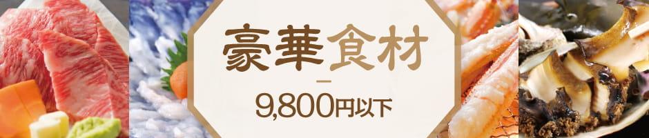 9,800円以下高級食材付の格安宿