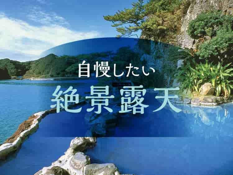 絶景露天風呂が楽しめる温泉旅館・宿特集