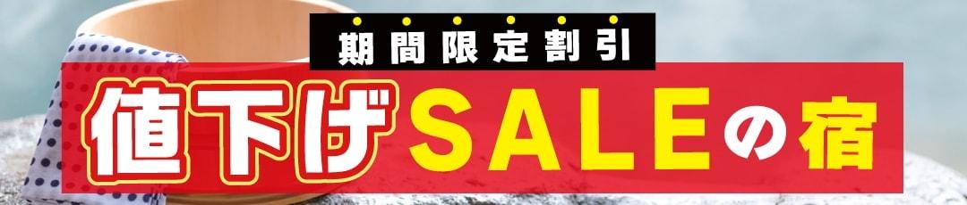 期間限定セール!値下げ・割引中の格安温泉旅館・宿特集