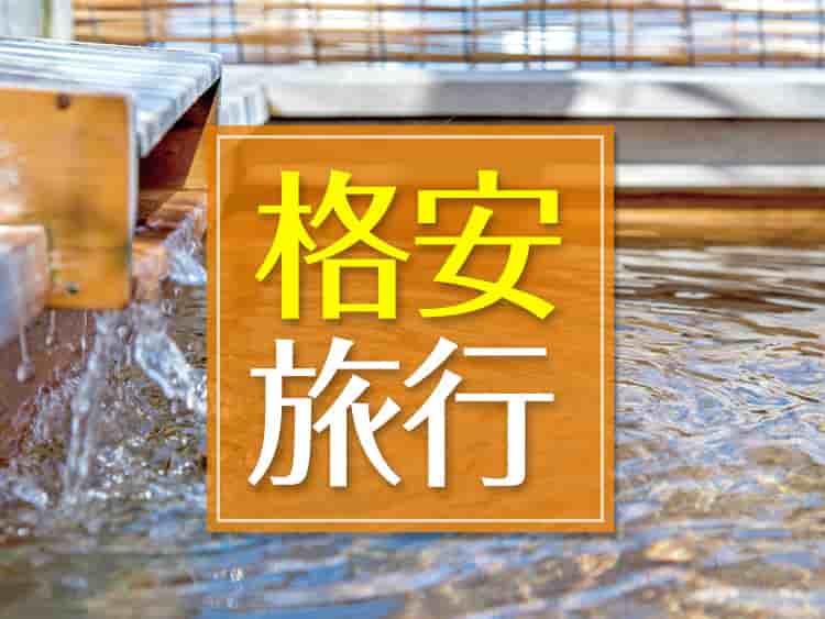 格安で泊まれるおすすめの温泉旅館・宿特集