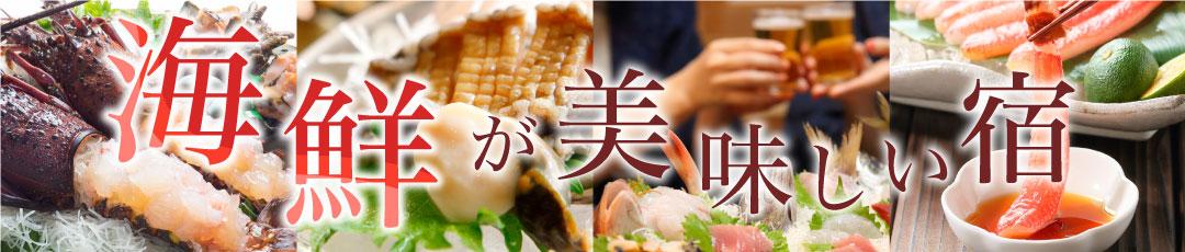 海鮮・海の幸が美味しい温泉宿・旅館
