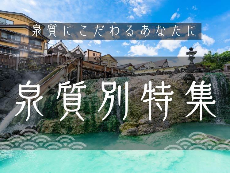 温泉好き必見!泉質別に選ぶ温泉旅館・宿特集