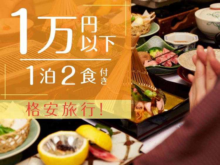 格安1泊2食付き!一万円以下で泊まれるおすすめ温泉旅館・宿