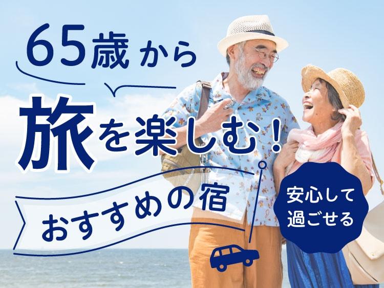 65歳から旅を楽しむ!安心して過ごせるおすすめ温泉宿・旅館
