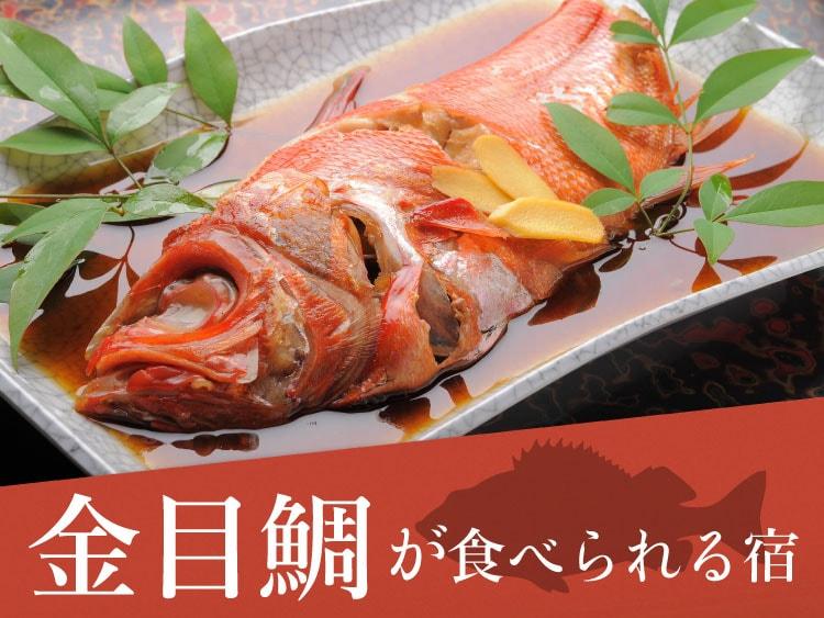 金目鯛が食べられる温泉旅館・宿
