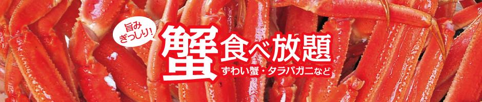 カニ食べ放題!蟹バイキングが人気の温泉旅館・宿・ホテル