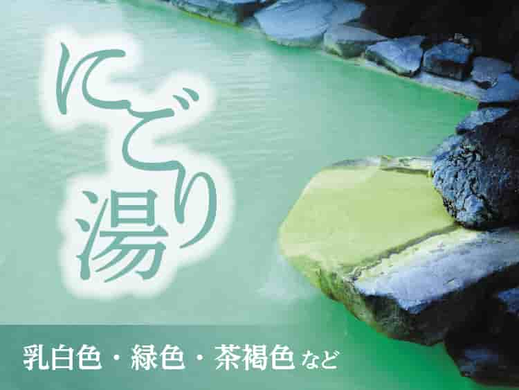にごり湯が自慢の温泉旅館・宿