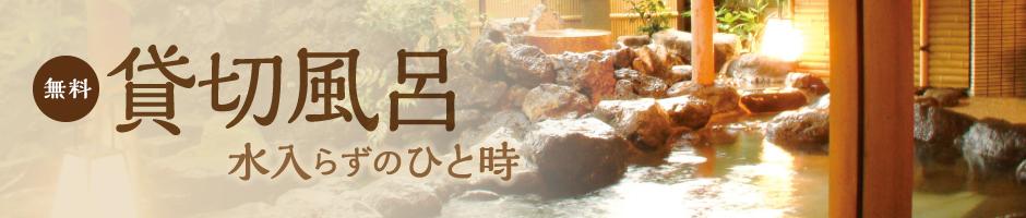 貸切風呂・家族風呂が無料!温泉旅館・宿
