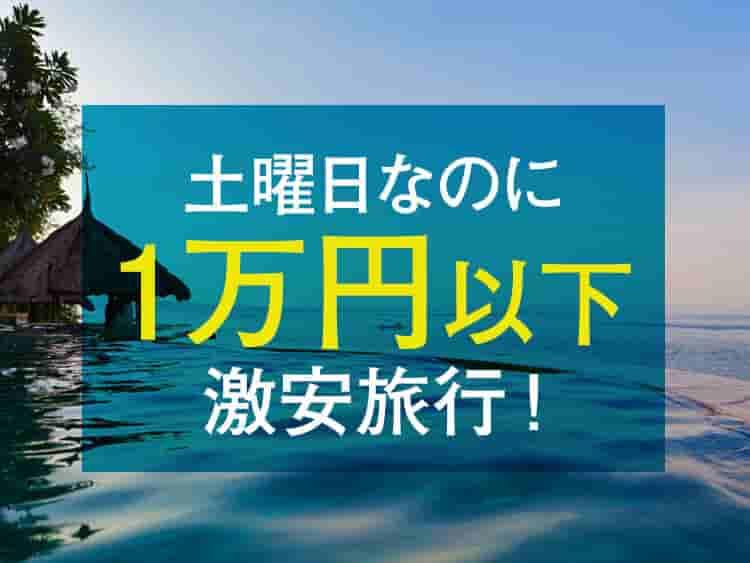 週末土曜日1万円以下で泊まれる格安温泉旅館・宿