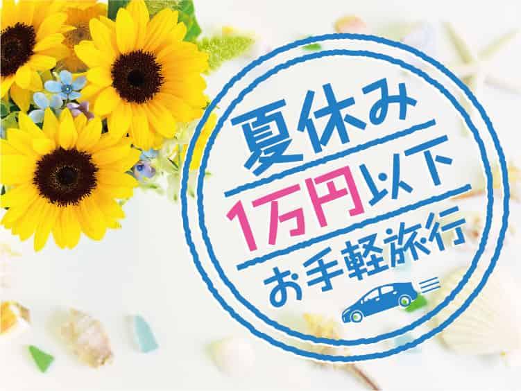 夏休み・お盆が格安一万円以下の温泉宿・旅館