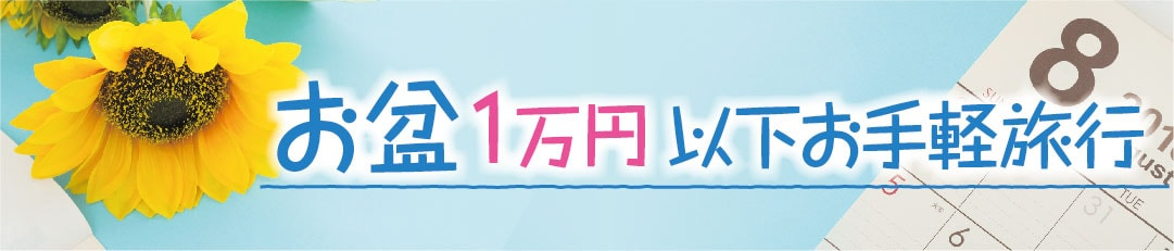 お盆が格安1万円以下の温泉宿・旅館