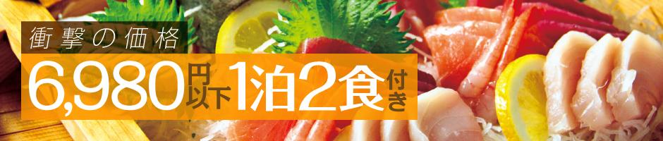 激安温泉旅行!2食付6,980円以下の国内ホテル・宿・温泉旅館