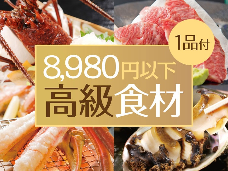安くて美味しい温泉旅館・宿!高級食材付で8,980円以下特集