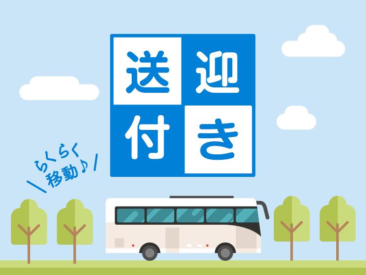 送迎付きでらくらく!送迎バス&車が無料の宿・温泉旅館