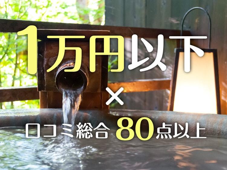 総合80点以上1万円以下のおすすめ温泉旅館・宿