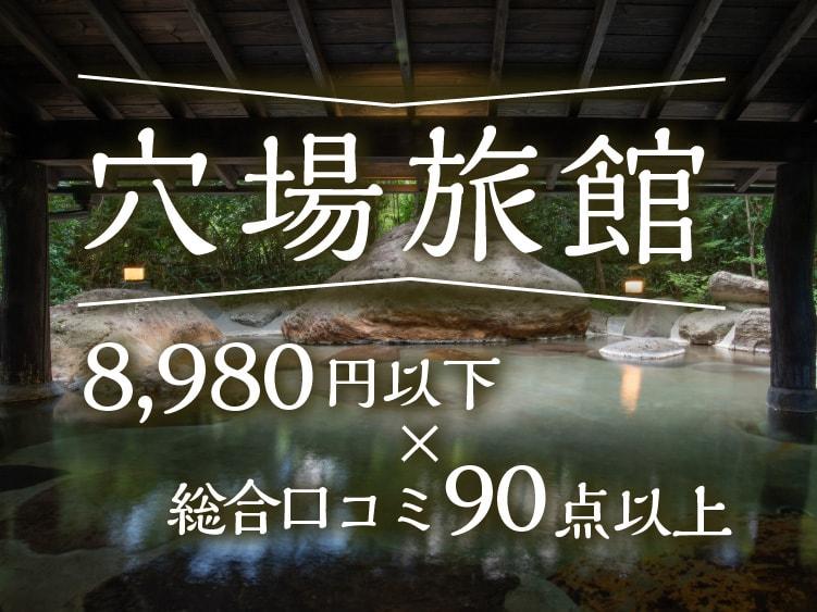 穴場温泉旅館!コスパ最高のおすすめ宿