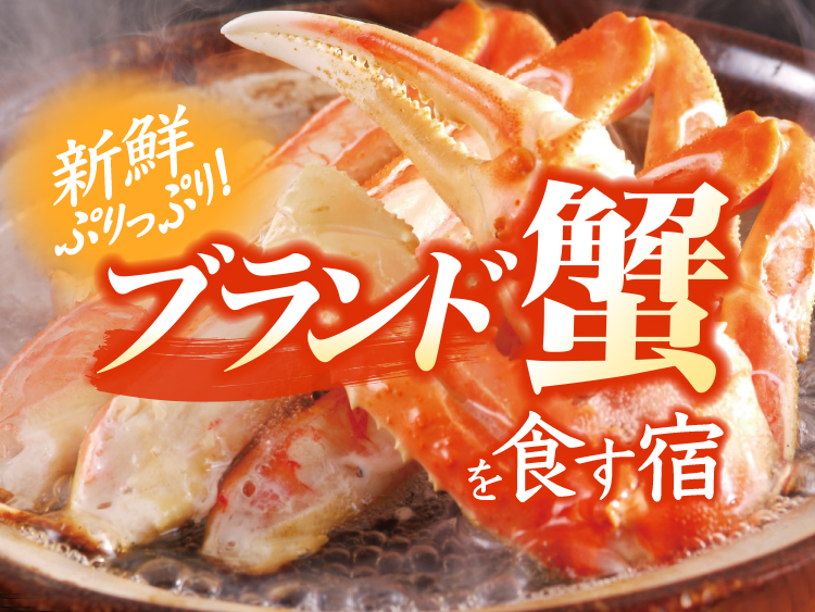 ブランド蟹が味わえる温泉旅館・宿