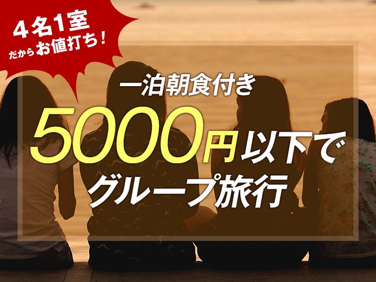 グループ旅行がお得!4名1室おひとり5000円以下の温泉旅館・宿
