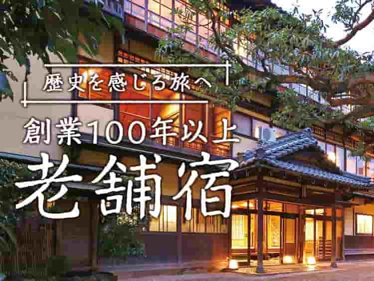 創業100年以上の老舗旅館・温泉宿(2021年最新) ゆこゆこ