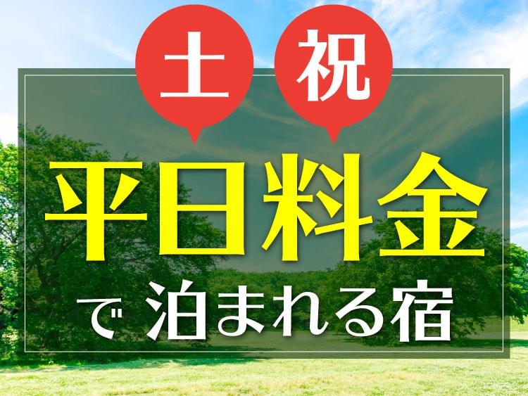 【土曜日・祝日】平日料金で泊まれる宿・旅館