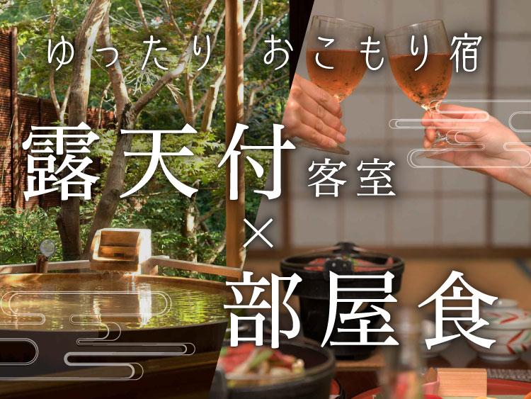 露天風呂付客室&部屋食が楽しめる温泉宿・旅館