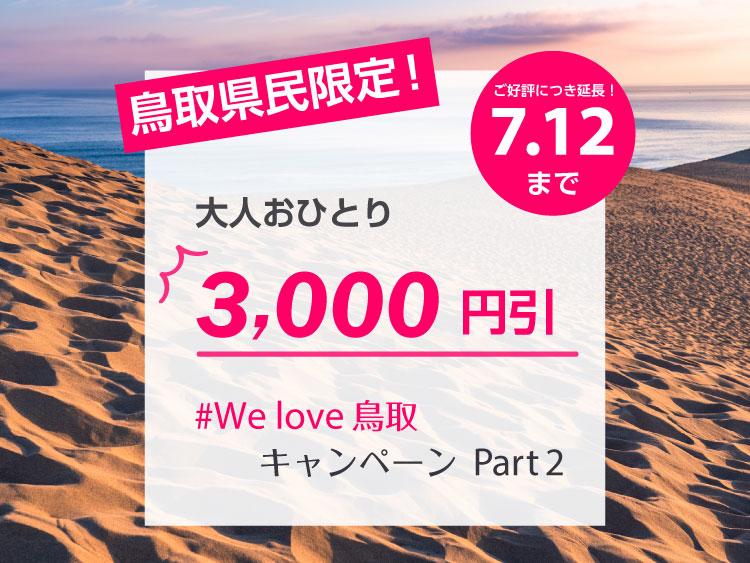 【終了しました】鳥取県民限定!予約金額から大人お一人税込3,000円割引確約!We Love鳥取キャンペーンPart2
