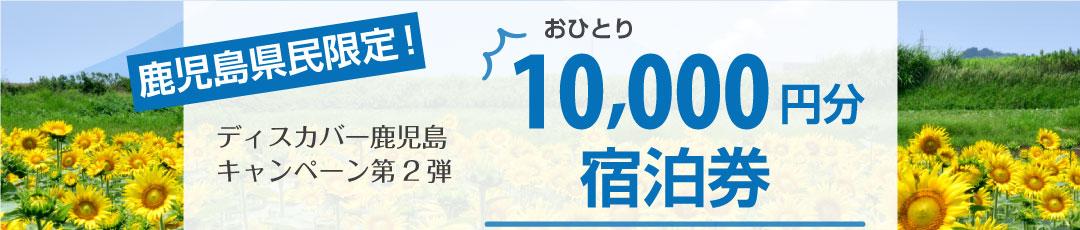 【終了しました】鹿児島県民限定!10,000円宿泊券がもらえる!ディスカバー鹿児島キャンペーン第2弾